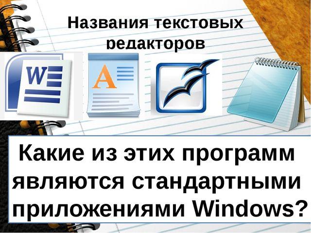 Названия текстовых редакторов Какие из этих программ являются стандартными пр...