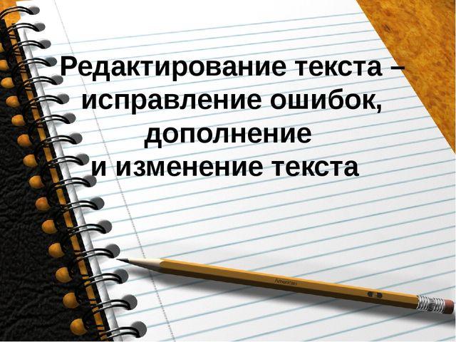 Редактирование текста – исправление ошибок, дополнение и изменение текста