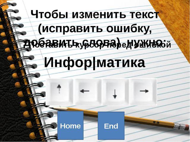Чтобы изменить текст (исправить ошибку, добавить слова) нужно: Поставить курс...