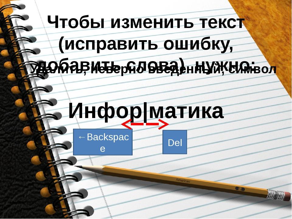 Чтобы изменить текст (исправить ошибку, добавить слова) нужно: Удалить, невер...