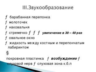 → барабанная перепонка → молоточек → наковальня → стремечко → → → увеличение