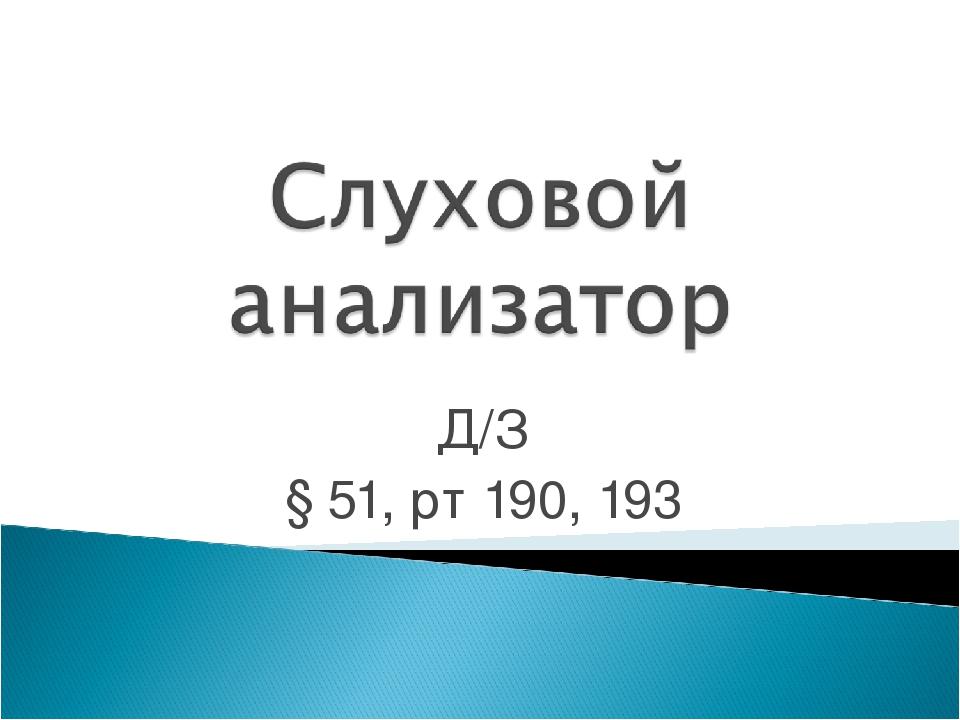 Д/З § 51, рт 190, 193