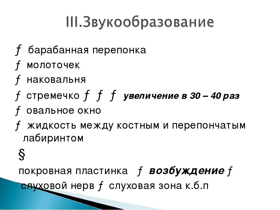 → барабанная перепонка → молоточек → наковальня → стремечко → → → увеличение...