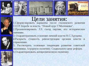 Цели занятия: Сформулировать варианты после сталинского развития СССР. Борьба
