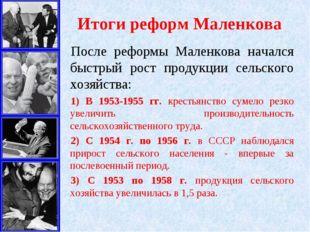Итоги реформ Маленкова После реформы Маленкова начался быстрый рост продукции