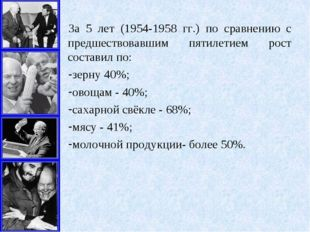 За 5 лет (1954-1958 гг.) по сравнению с предшествовавшим пятилетием рост сост