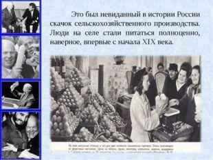 Это был невиданный в истории России скачок сельскохозяйственного производств