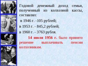 Годовой денежный доход семьи, полученный из колхозной кассы, составлял: в 194