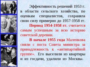 Эффективность решений 1953 г. в области сельского хозяйства, по оценкам спец