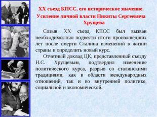 XX съезд КПСС, его историческое значение. Усиление личной власти Никиты Серге