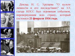 """Доклад Н. С. Хрущева """"О культе личности и его последствиях"""" на XX съезде КПСС"""