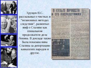"""Хрущев Н.С. рассказывал о чистках и """"незаконных методах следствия"""", развенчал"""