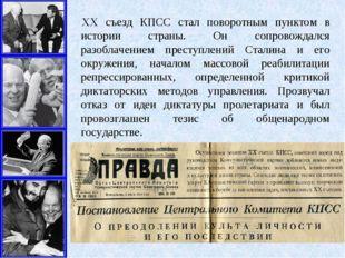 ХХ съезд КПСС стал поворотным пунктом в истории страны. Он сопровождался разо
