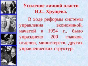 Усиление личной власти Н.С. Хрущева. В ходе реформы системы управления экон