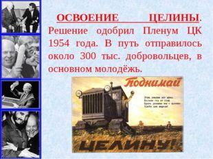 ОСВОЕНИЕ ЦЕЛИНЫ. Решение одобрил Пленум ЦК 1954 года. В путь отправилось окол