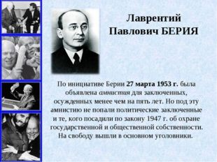 Лаврентий Павлович БЕРИЯ По инициативе Берии 27марта 1953г. была объявлена