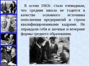 К осени 1963г. стало очевидным, что средняя школа не годится в качестве основ