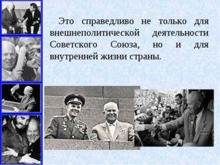 Это справедливо не только для внешнеполитической деятельности Советского Союз