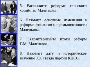 5. Расскажите реформе сельского хозяйства Маленкова. 6. Назовите основные изм
