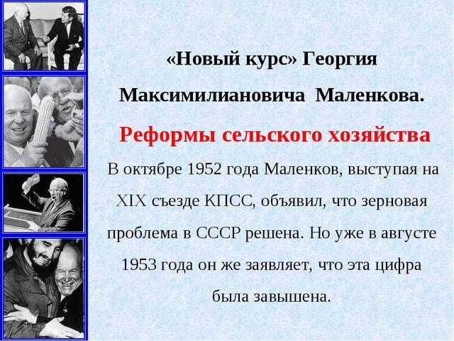 «Новый курс» Георгия Максимилиановича Маленкова. Реформы сельскогохозяйства...