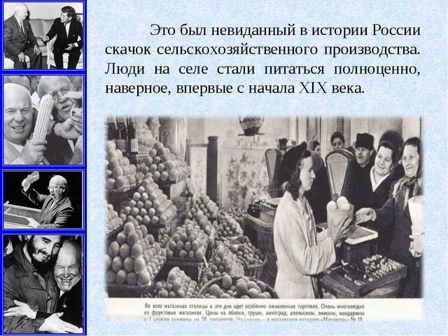 Это был невиданный в истории России скачок сельскохозяйственного производств...