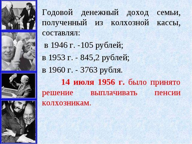 Годовой денежный доход семьи, полученный из колхозной кассы, составлял: в 194...
