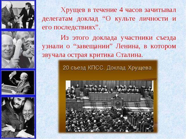 """Хрущев в течение 4 часов зачитывал делегатам доклад """"О культе личности и его..."""