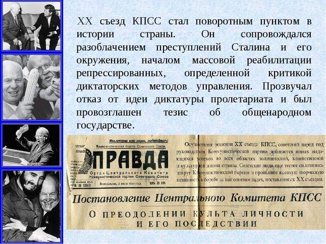 ХХ съезд КПСС стал поворотным пунктом в истории страны. Он сопровождался разо...