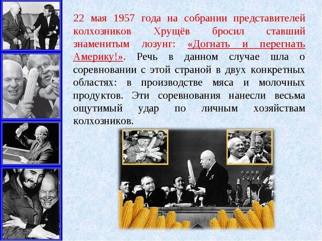 22 мая 1957 года на собрании представителей колхозников Хрущёв бросил ставший...