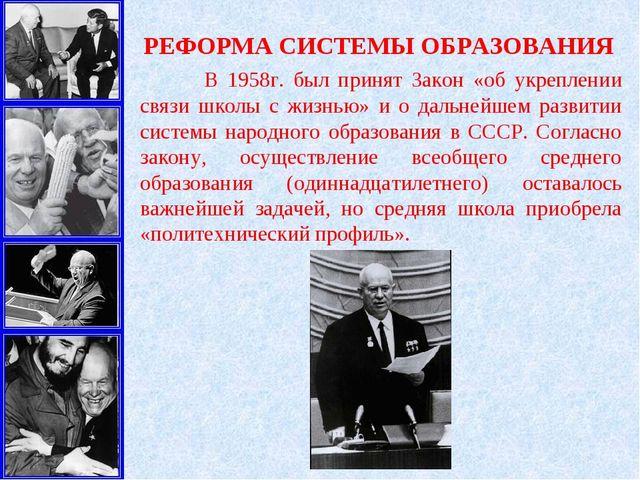 РЕФОРМА СИСТЕМЫ ОБРАЗОВАНИЯ В 1958г. был принят Закон «об укреплении связи ш...