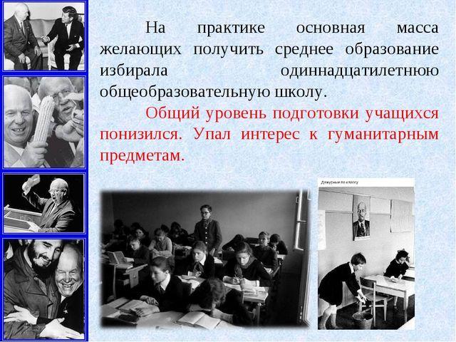 На практике основная масса желающих получить среднее образование избирала од...