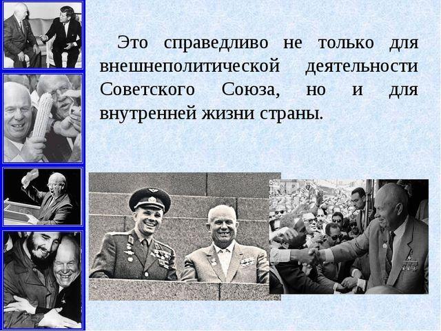 Это справедливо не только для внешнеполитической деятельности Советского Союз...