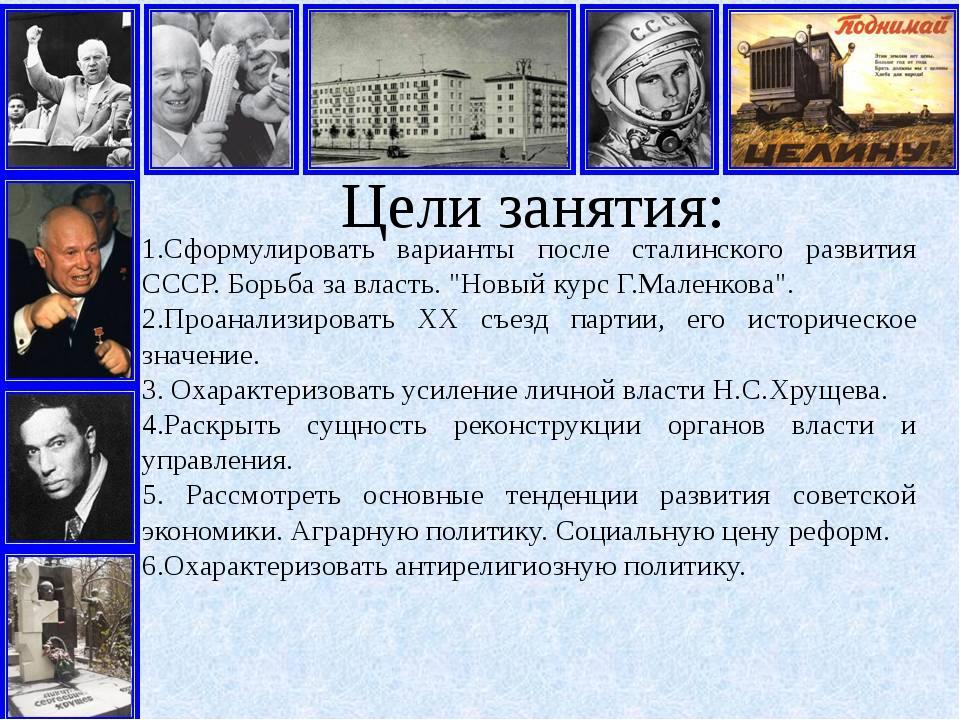 Цели занятия: Сформулировать варианты после сталинского развития СССР. Борьба...