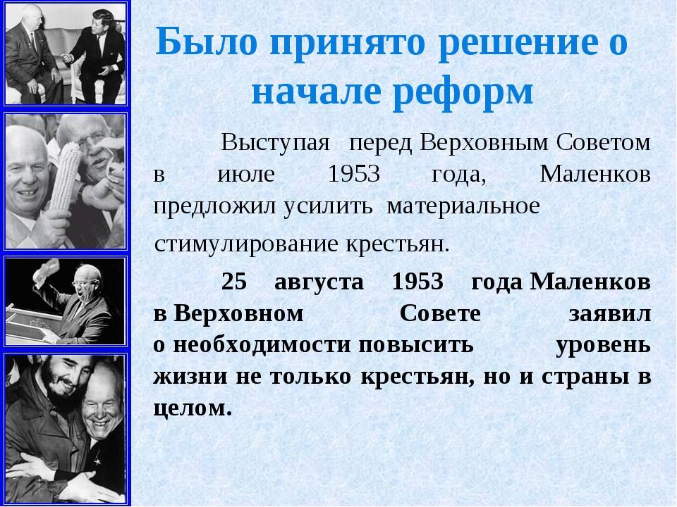 Было принято решение о начале реформ Выступая передВерховнымСоветом в июл...