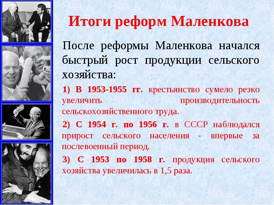 Итоги реформ Маленкова После реформы Маленкова начался быстрый рост продукции...
