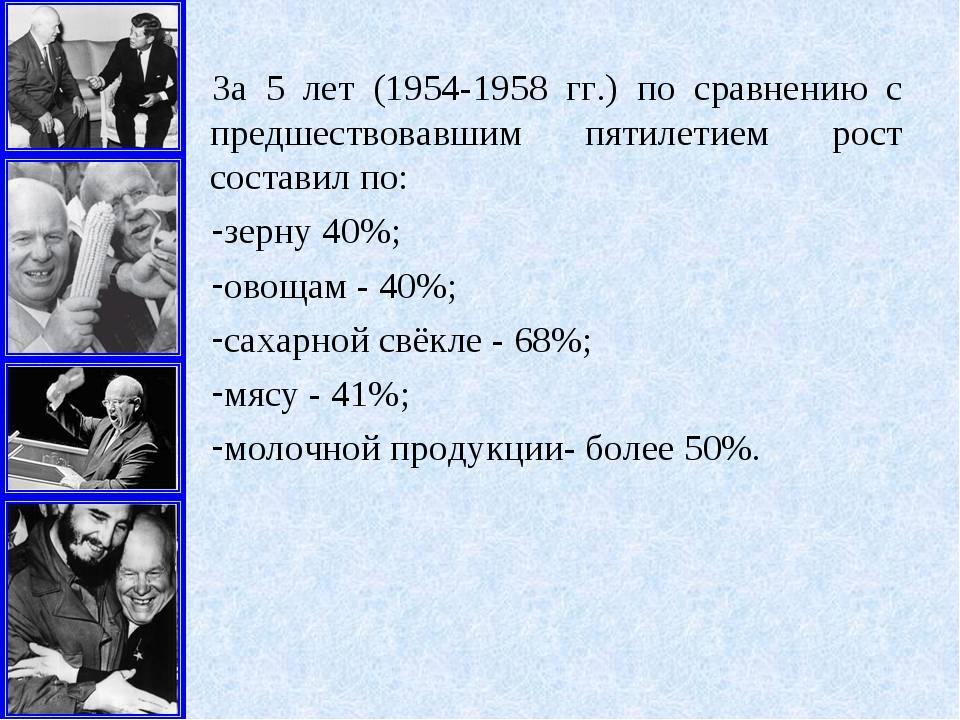 За 5 лет (1954-1958 гг.) по сравнению с предшествовавшим пятилетием рост сост...