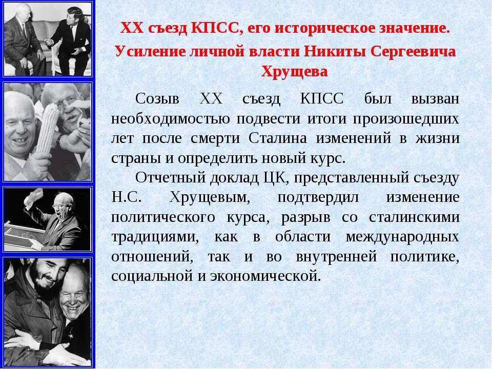 XX съезд КПСС, его историческое значение. Усиление личной власти Никиты Серге...