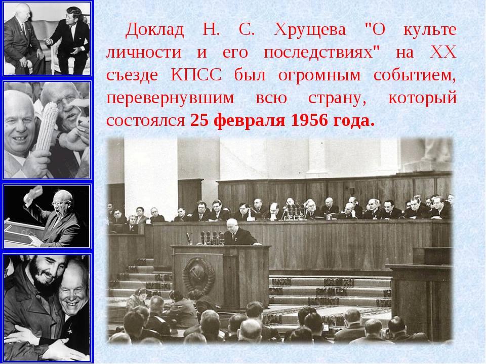 """Доклад Н. С. Хрущева """"О культе личности и его последствиях"""" на XX съезде КПСС..."""