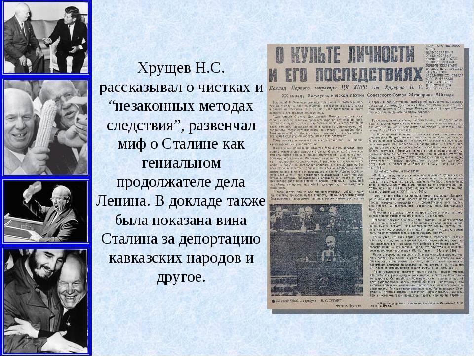 """Хрущев Н.С. рассказывал о чистках и """"незаконных методах следствия"""", развенчал..."""