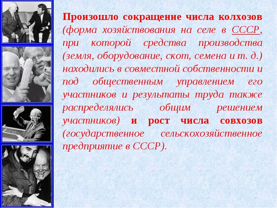 Произошло сокращение числа колхозов (форма хозяйствования на селе в СССР, при...