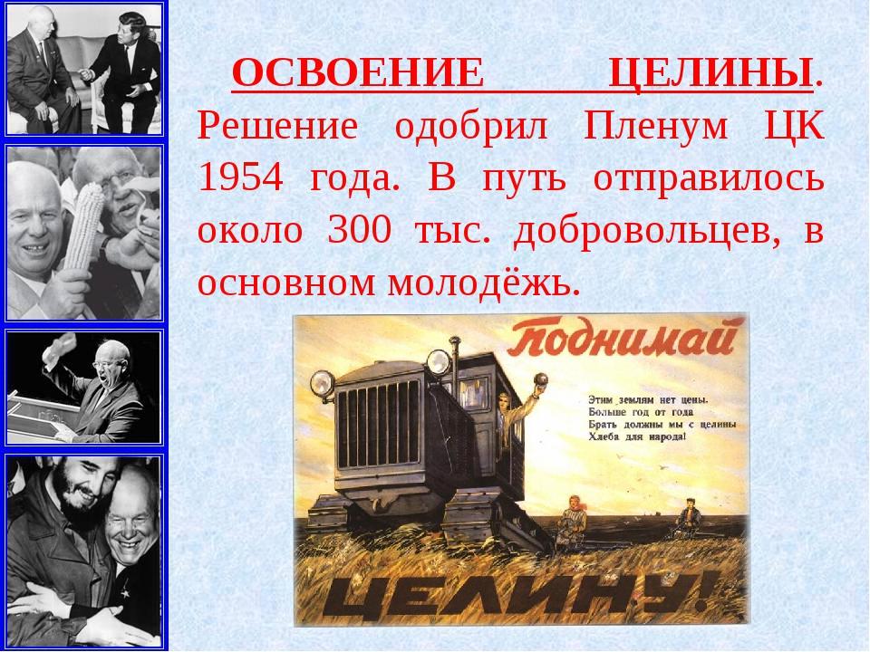 ОСВОЕНИЕ ЦЕЛИНЫ. Решение одобрил Пленум ЦК 1954 года. В путь отправилось окол...