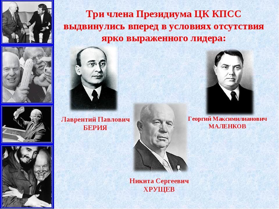 Три члена Президиума ЦК КПСС выдвинулись вперед в условиях отсутствия ярко вы...