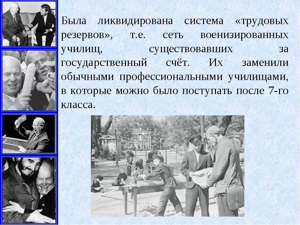 Была ликвидирована система «трудовых резервов», т.е. сеть военизированных учи...