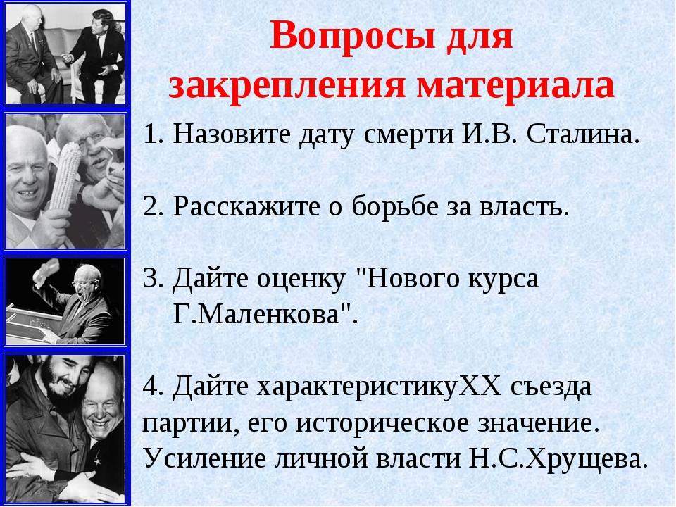 Вопросы для закрепления материала 1. Назовите дату смерти И.В. Сталина. 2. Ра...