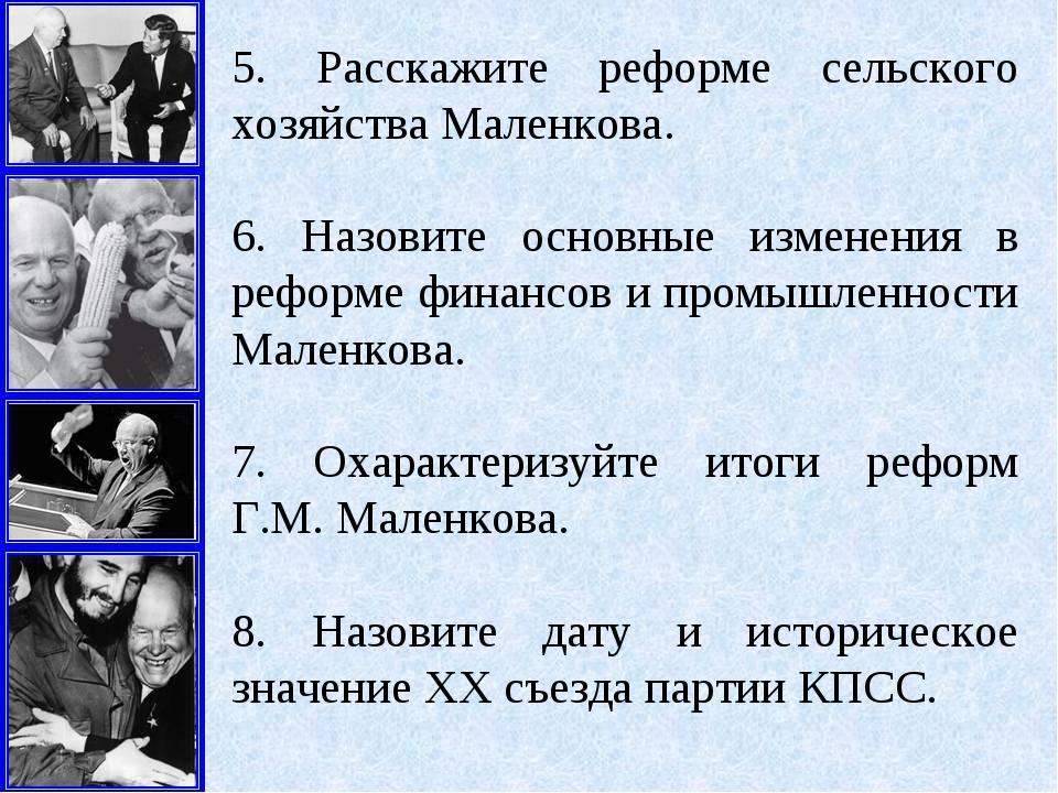 5. Расскажите реформе сельского хозяйства Маленкова. 6. Назовите основные изм...