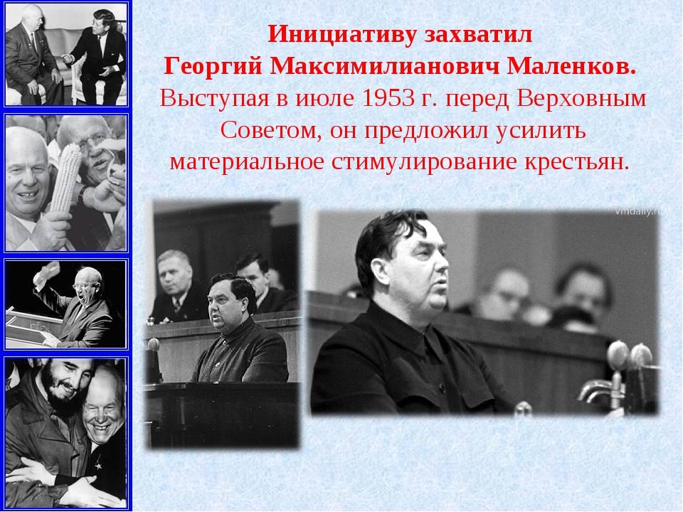 Инициативу захватил Георгий Максимилианович Маленков. Выступая в июле 1953г....