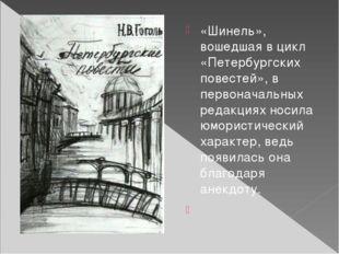«Шинель», вошедшая в цикл «Петербургских повестей», в первоначальных редакция