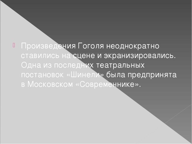 Произведения Гоголя неоднократно ставились на сцене и экранизировались. Одна...