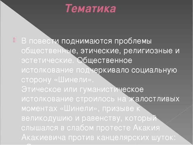 Тематика В повести поднимаются проблемы общественные, этические, религиозные...