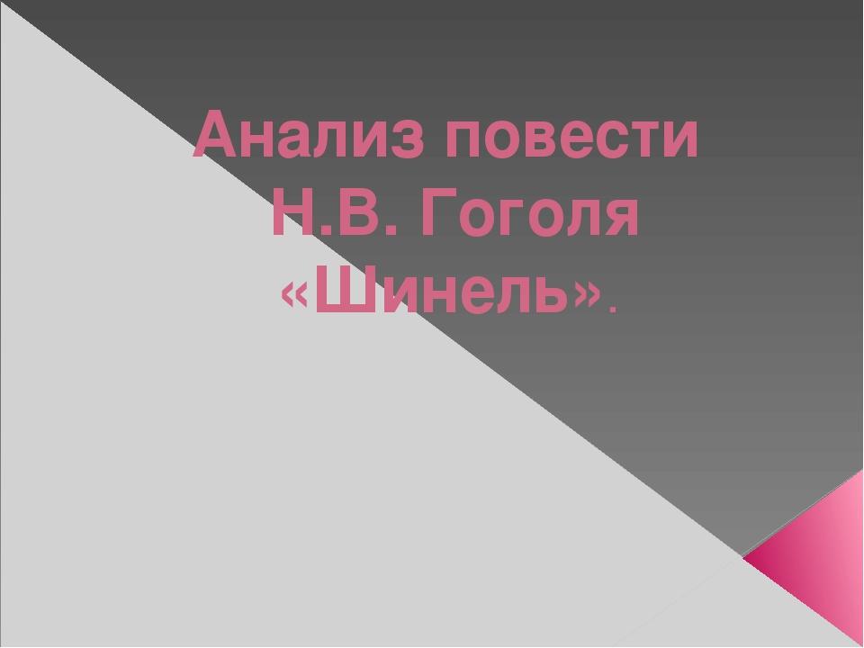 Анализ повести Н.В. Гоголя «Шинель».